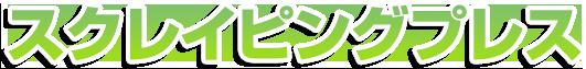 オリジナルワードプレス プラグイン スクレイピングプレス デモサイト